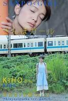 さんぽガール KIHOさん 新百合ヶ丘編 part.2