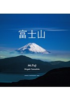 SEISEISHA PHOTOGRAPHIC SERIES 富士山