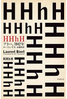 HHhH窶補�輔�励Λ繝上��1942蟷エ