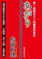 あがり-Sogen SF Short Story Prize Edition-