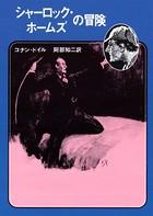 シャーロック・ホームズの冒険【阿部知二訳】