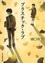 プラスチック・ラブ 柚木草平シリーズ 8