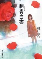 刺青白書 柚木草平シリーズ 4