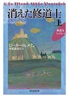 修道女フィデルマ・シリーズ