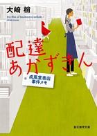 成風堂書店事件メモ