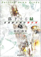 永見緋太郎の事件簿