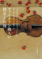 ヴァイオリン職人の探求と推理