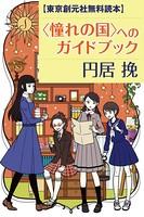 【東京創元社無料読本】〈憧れの国〉へのガイドブック