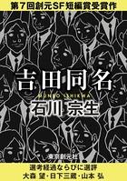 創元SF短編賞受賞作