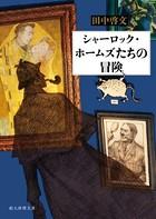 シャーロック・ホームズたちの冒険