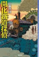 開化鐵道探偵