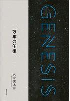 創元日本SFアンソロジー2018