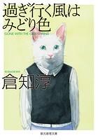 猫丸先輩シリーズ