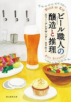 ビール・ミステリシリーズ