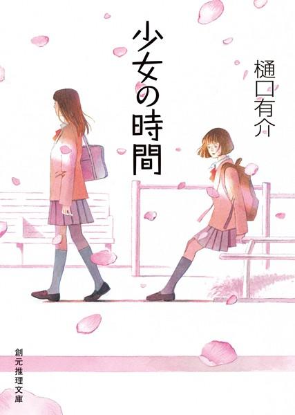 柚木草平シリーズ