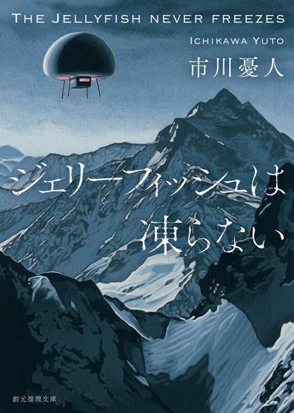 〈マリア&漣〉シリーズ