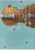 ヴァイオリン職人と消えた北欧楽器