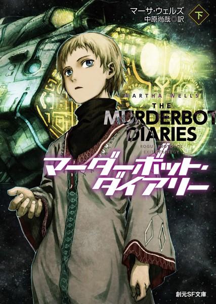 マーダーボット・ダイアリー