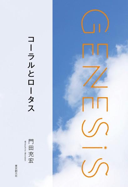 創元日本SFアンソロジー2019
