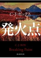 猟区管理官ジョー・ピケット・シリーズ