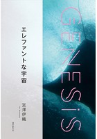 エレファントな宇宙-Genesis SOGEN Japanese SF anthology 2020-