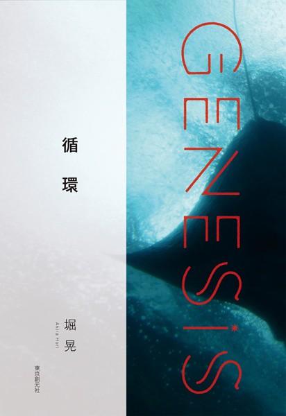 循環-Genesis SOGEN Japanese SF anthology 2020-