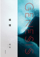 循環-Genesis SOGEN Japanese SF anthology 2020-