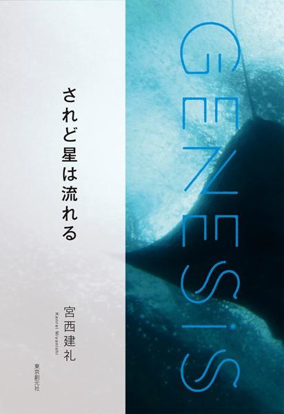 されど星は流れる-Genesis SOGEN Japanese SF anthology 2020-