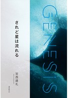 されど星は流れる-Genesis SOGEN Japanese SF anthology 2020-