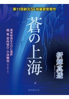 蒼の上海-Sogen SF Short Story Prize Edition-