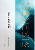 止まり木の暖簾-Genesis SOGEN Japanese SF anthology 2020-