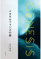 メタモルフォシスの龍-Genesis SOGEN Japanese SF anthology 2020-