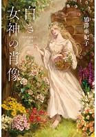 白き女神の肖像