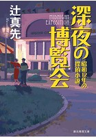 深夜の博覧会 昭和12年の探偵小説