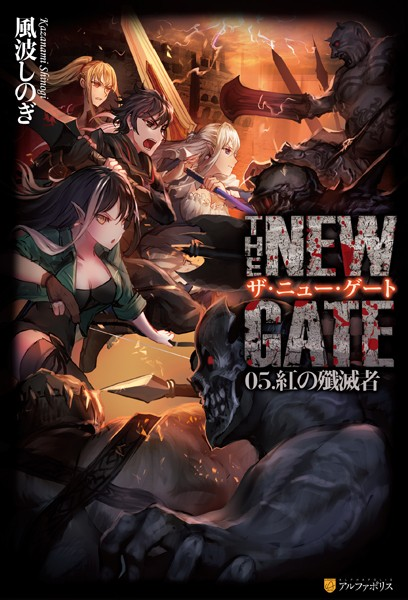 THE NEW GATE 05 紅の殲滅者