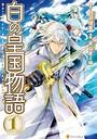 白の皇国物語 1