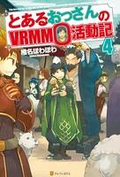 とあるおっさんのVRMMO活動記 4