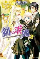 剣の求婚 2