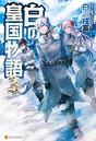 白の皇国物語 3