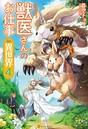 獣医さんのお仕事in異世界 4