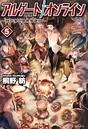 アルゲートオンライン侍が参る異世界道中 5