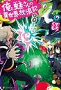 俺と蛙さんの異世界放浪記 8