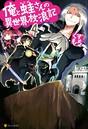 俺と蛙さんの異世界放浪記 4