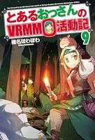 とあるおっさんのVRMMO活動記 9