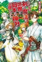 もしも剣と魔法の世界に日本の神社が出現したら