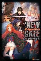 THE NEW GATE 08 神刀の継承者