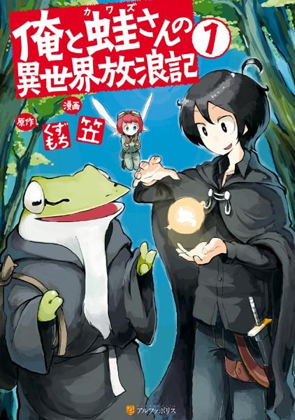 俺と蛙さんの異世界放浪記 1