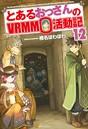 とあるおっさんのVRMMO活動記 12