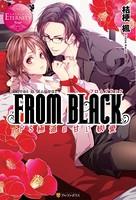 FROM BLACK 〜ドS極道の甘い執愛〜