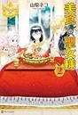 美食の聖女様 2